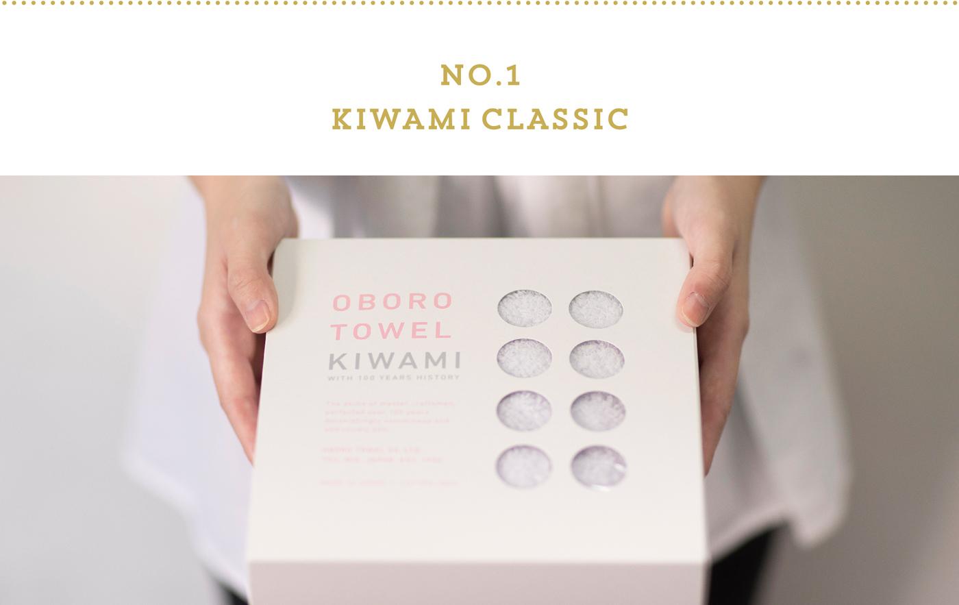 KIWAMI CLASSIC